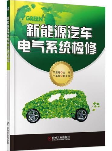 新能源汽车电气系统检修