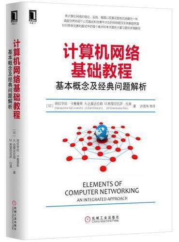 计算机网络基础教程:基本概念及经典问题解析