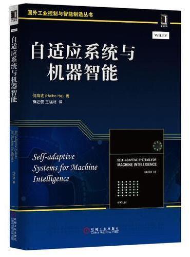 自适应系统与机器智能