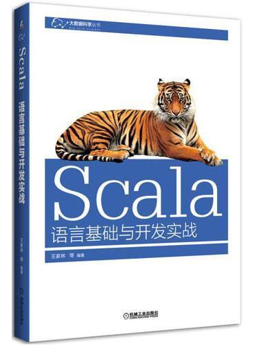 Scala语言基础与开发实战