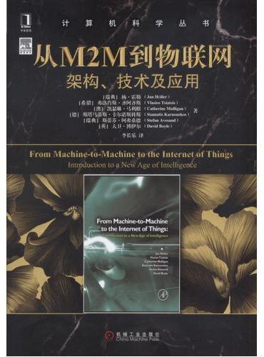 从M2M到物联网:架构、技术及应用