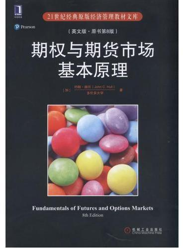 期权与期货市场基本原理(英文版 原书第8版)