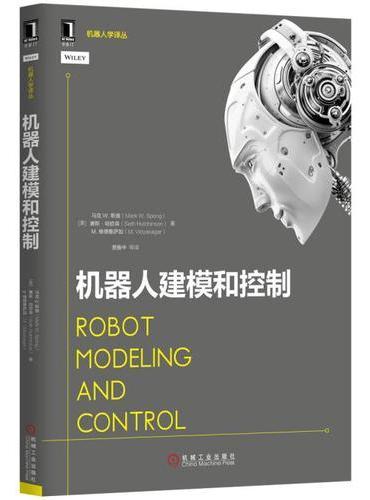 机器人建模和控制
