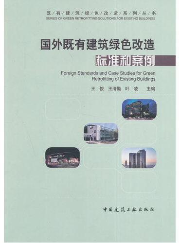 国外既有建筑绿色改造标准和案例