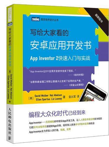 写给大家看的安卓应用开发书 App Inventor 2快速入门与实战