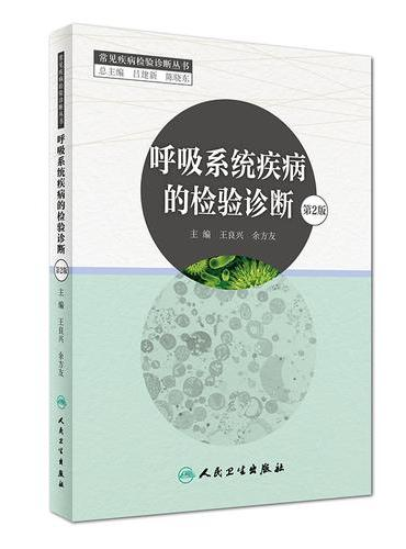 呼吸系统疾病的检验诊断(第2版)