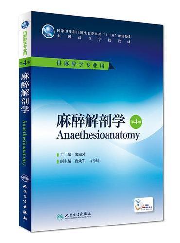 麻醉解剖学(第4版/本科麻醉/配增值)