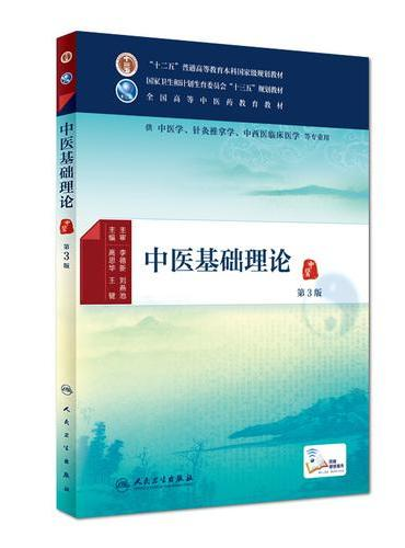 中医基础理论(第3版/本科中医药类/配增值)
