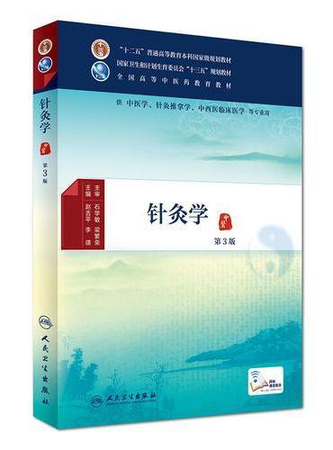 针灸学(第3版/本科中医药类/配增值)