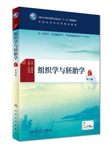 组织学与胚胎学(第3版/本科中医药类/配增值)