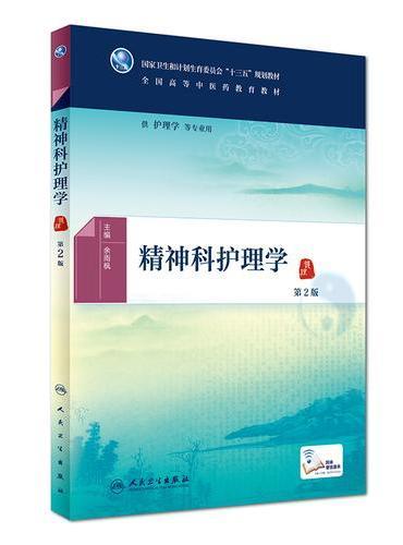精神科护理学(第2版/本科中医药类/配增值)
