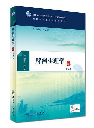 解剖生理学(第2版/本科中医药类/配增值)