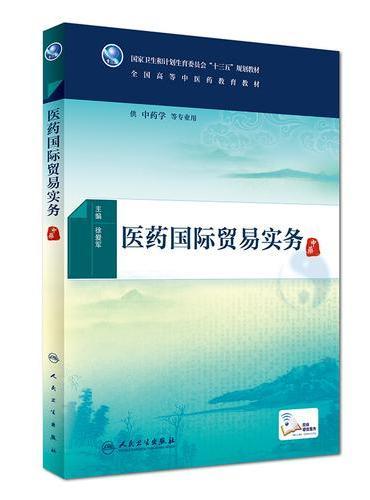 医药国际贸易实务(本科中医药类/配增值)