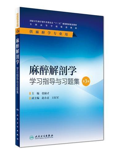 麻醉解剖学学习指导与习题集(第3版/本科麻醉配套)