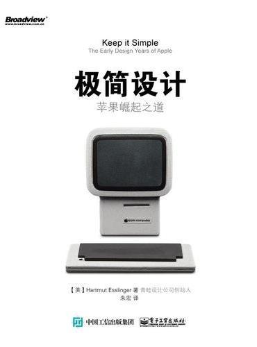 极简设计:苹果崛起之道