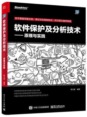 软件保护及分析技术——原理与实践