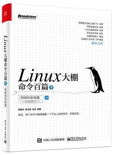Linux大棚命令百篇(下)—— 网络和系统篇