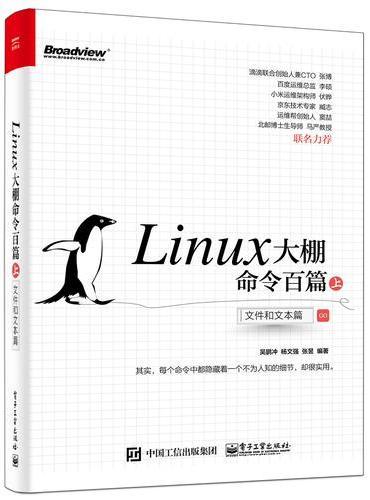 Linux大棚命令百篇(上)—— 文件和文本篇