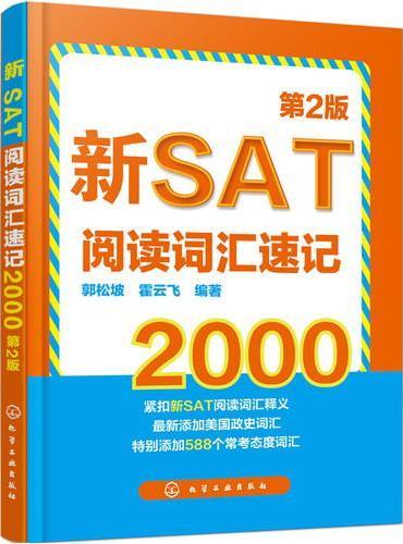 新SAT阅读词汇速记2000(第2版)
