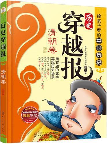 历史穿越报(插图版)——清朝卷