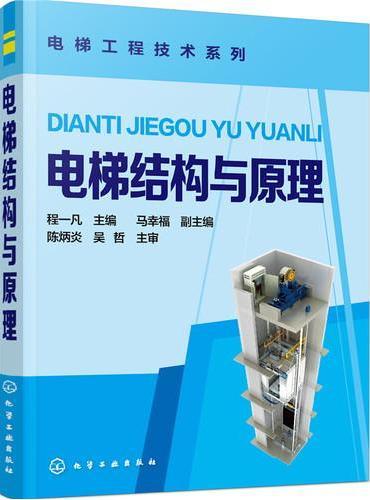 电梯结构与原理