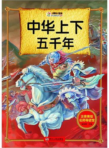 注音美绘名师导读馆——中华上下五千年