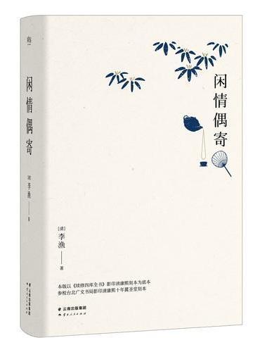 闲情偶寄(精装典藏全本,古代生活美学典范)