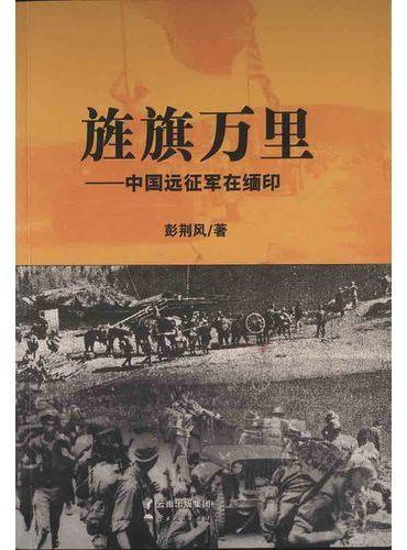旌旗万里——中国远征军在缅印