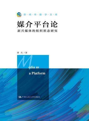 媒介平台论:新兴媒体的组织形态研究(新闻传播学文库)