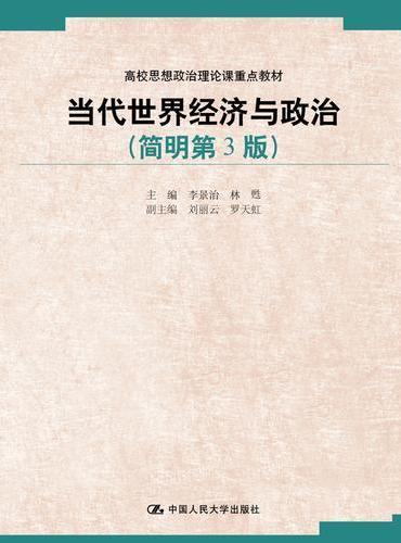 当代世界经济与政治(简明第3版)(高校思想政治理论课重点教材)