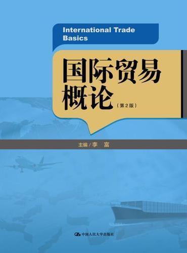 国际贸易概论(第2版)(21世纪高职高专规划教材·国际经济与贸易系列)