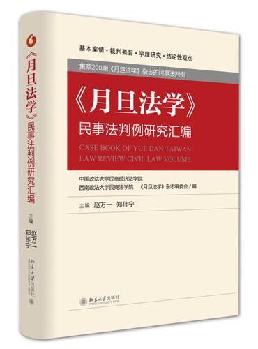 《月旦法学》民事法判例研究汇编