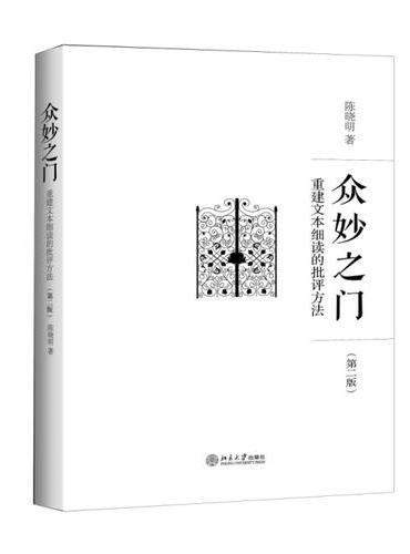 众妙之门——重建文本细读的批评方法(第二版)