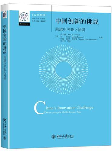 中国创新的挑战:跨越中等收入陷阱