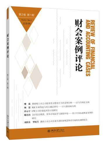 财会案例评论(第2卷第1期)