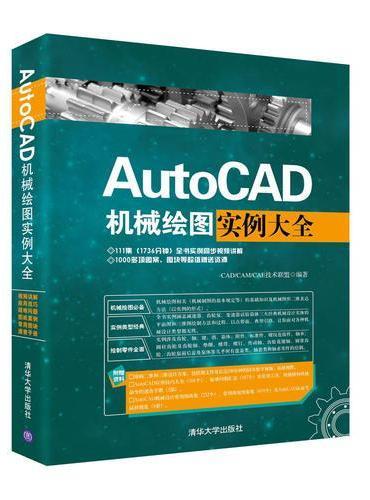 AutoCAD机械绘图实例大全