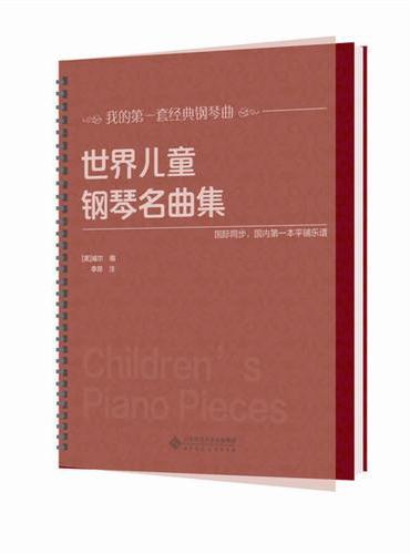 世界儿童钢琴名曲集(大开本、大音符,环保油墨绿色印刷,平铺乐谱更便于弹奏,与国际同步)