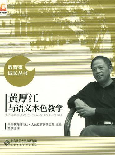 黄厚江与语文本色教育