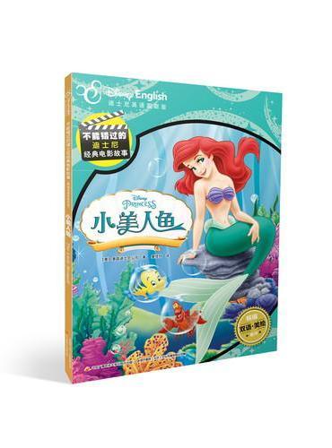 不能错过的迪士尼双语经典电影故事:小美人鱼