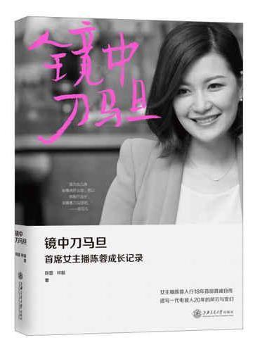 镜中刀马旦:首席女主播陈蓉成长记录