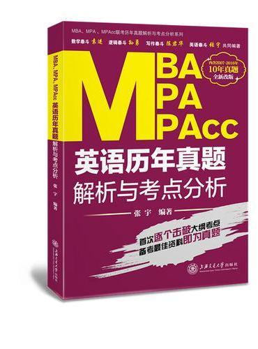 MBA、MPA、MPAcc联考英语历年真题解析与考点分析(2017)