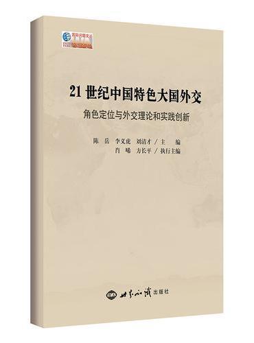 21世纪中国特色大国外交——角色定位与外交理论和实践创新