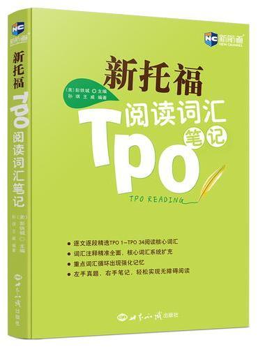 新托福TPO阅读词汇笔记--新航道英语学习丛书