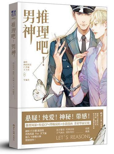 《推理吧!男神》:少年绘男神系列主题书