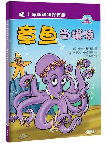 哇!海洋动物好有趣--- 章鱼当模特