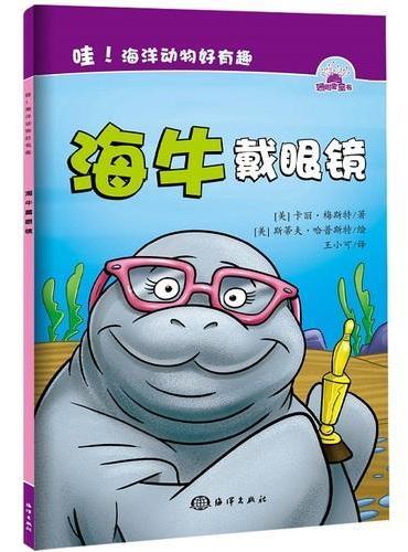 哇!海洋动物好有趣系列童书套装8本