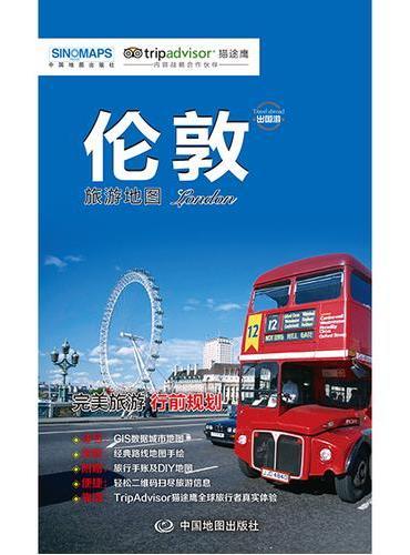 出国游·伦敦