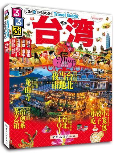 走·看·玩系列-台湾
