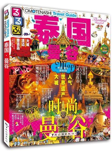 走·看·玩系列-泰国·曼谷