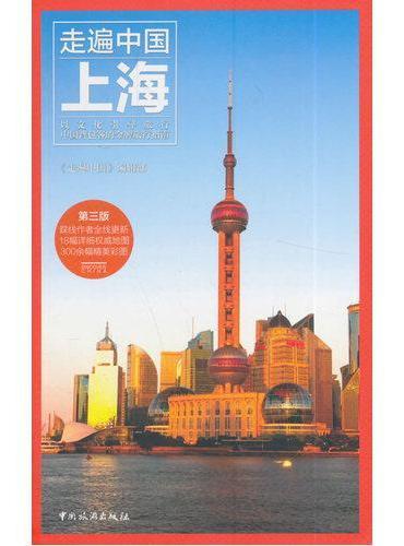 走遍中国--上海